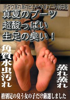 真夏のブーツ 超酸っぱい生足の臭い!