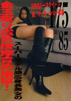 スーパーモデル級 高身長美女の金玉蹴り電気按摩責め地獄!