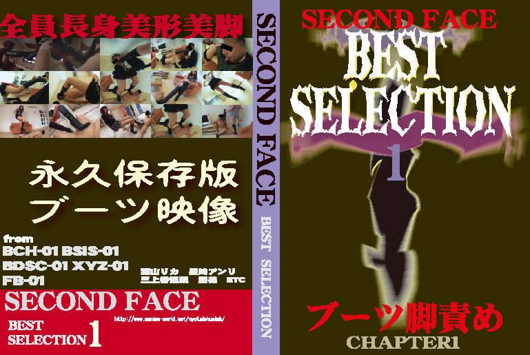 M男:SECOND FACE BEST SELECTION1