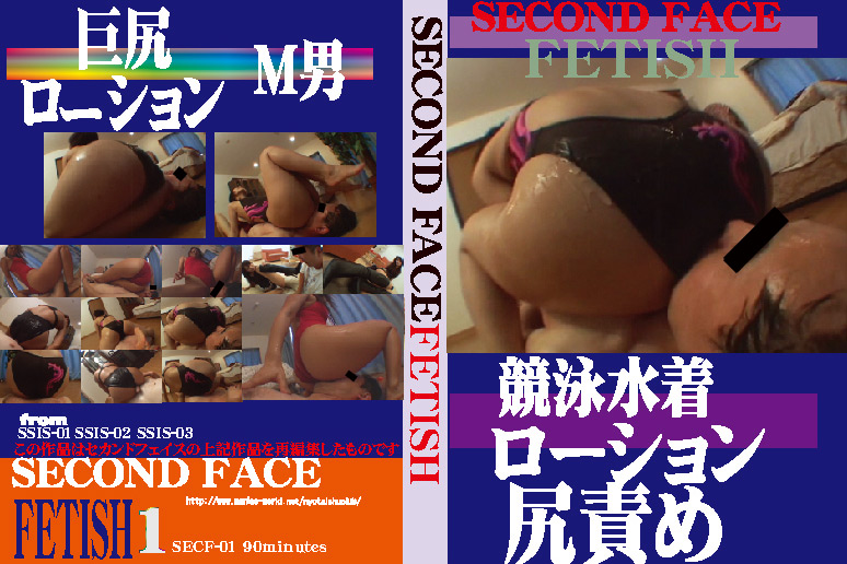 SECOND FACE FETISH1