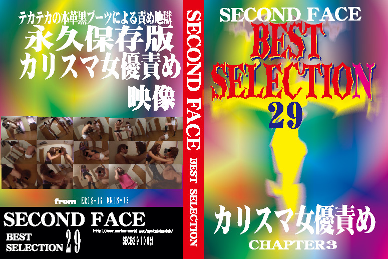 SECOND FACE BEST SELECTION29