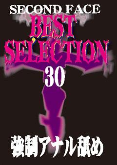 【M男動画】SECOND-FACE-BEST-SELECTION30