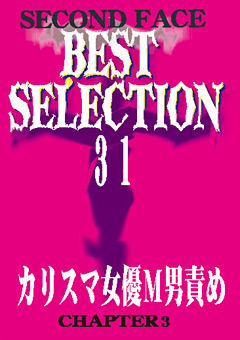 【M男動画】SECOND-FACE-BEST-SELECTION31