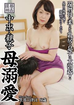 還暦相姦 中出し親子 母溺愛 笠井三津江 61歳