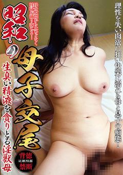 【佐伯春菜動画】昭和の母子セックス-生臭い精子を貪りとる淫獣母 -熟女