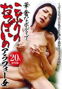 【南あゆみ動画】華奢なボディでこぶりのおっぱいのアラフォー女20人 -熟女