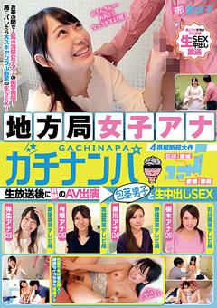 【素人動画】地方局女子アナガチナンパ-生放送後に奇跡のAV出演