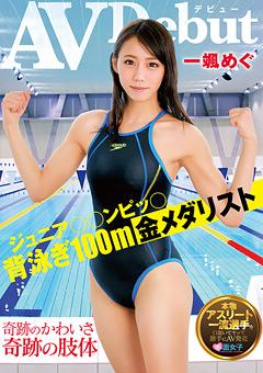 【一颯めぐ動画】背泳ぎ100m金メダリスト-一颯めぐ-AVDebut -素人