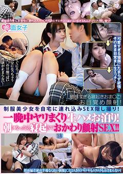【女子校生動画】制服ロリ美女を自宅に連れ込みSEX隠し撮り!