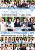 真性中出しアオハル制服女子●生 Memorial Edition BEST