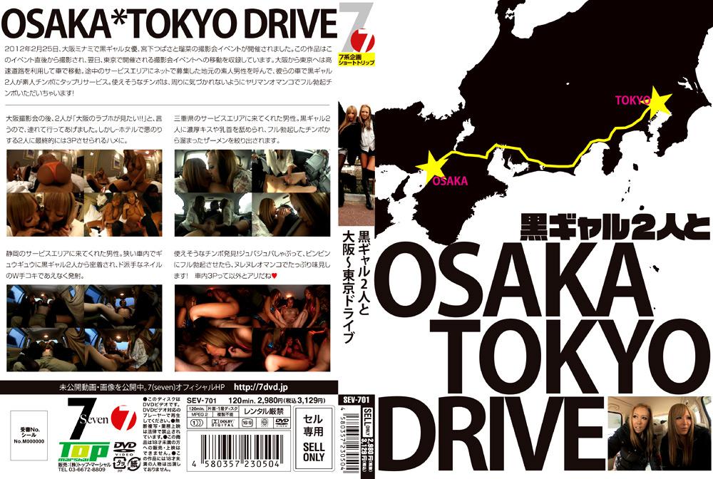 黒ギャル2人と大阪東京ドライブ