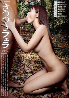 「きつつきフェラ No.2」