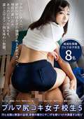 ブルマ尻コキ女子校生5