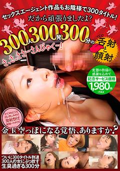 300人300発300分の舌射と顔射…》激エロ・フェチ動画専門|ヌキ太郎