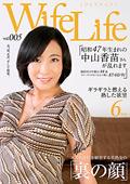 Wife Life vol.005 昭和47年生まれの中山香苗さん