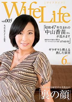 Wife Life vol.005 昭和47年生まれの中山香苗さんが乱れます 撮影時の年齢は44歳 スリーサイズはうえから順に87/60/91