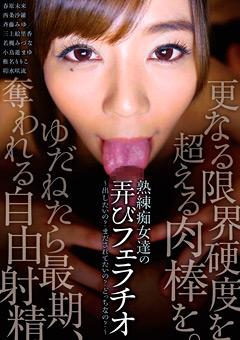 【春原未来動画】熟練淫乱痴女達の弄びフェラチオ-淫乱痴女