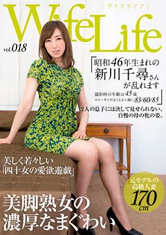 Wife Life vol.018 昭和46年生まれの新川千尋さんが乱れます 撮影時の年齢は45歳 スリーサイズはうえから順に83/60/85