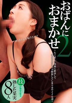 【竹内梨恵動画】おばんにおまかせ2-熟女