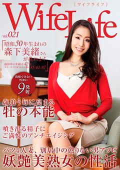 【森下美緒動画】Wife-Life-vol.021-昭和50年生まれの森下美緒さん-熟女
