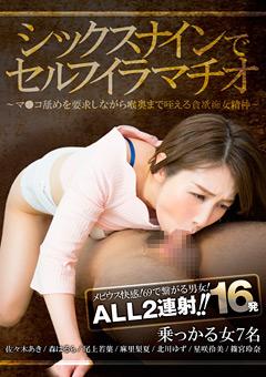 【佐々木あき動画】シックスナインでセルフイラマチオ-淫乱痴女