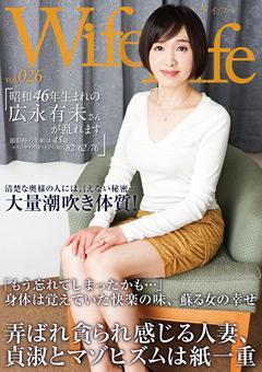 Wife Life vol.026 昭和46年生まれの広永有未さん