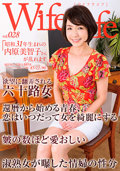 Wife Life vol.028 昭和31年生まれの内原美智子さんが乱れます 撮影時の年齢は60歳 スリーサイズはうえから順に85/72/90