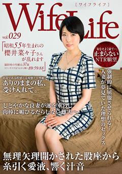 【櫻井菜々子動画】Wife-Life-vol.029-昭和55年生まれの櫻井菜々子さん-熟女