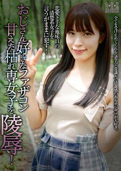 【八尋麻衣動画】おじさん好きなファザコン甘えた枯れ専女子を陵辱! -素人
