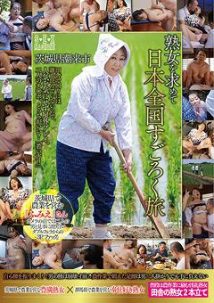 【ふみえ動画】熟女を求めて日本全国すごろく旅-ふみえさん×礼子さん -熟女