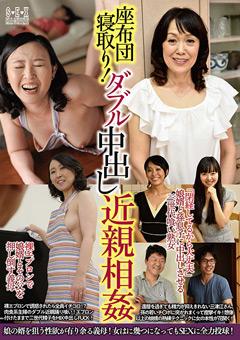 【三津江動画】座布団寝取り!ダブル中出し近親相姦 -熟女