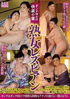 【まさ子動画】オンナ同士の快楽の宴「熟女レズビアン」 -熟女