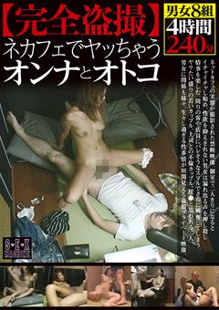 【完全盗撮】ネカフェでヤッちゃうオンナとオトコ