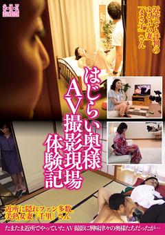 【熟女動画】はじらい奥様-AV撮影現場-身体験記-まさ子さん/千里さん