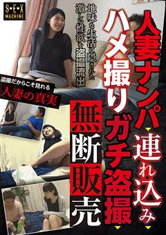 【盗撮動画】人妻ナンパ→連れ込み→主観SEX(ガチ盗撮)→無断販売