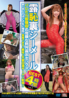 露恥裏シーメールBEST4時間 vol.1