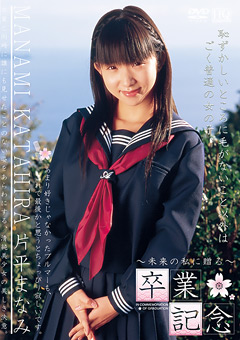 【片平まなみ動画】卒業記念-片平まなみ-アイドル