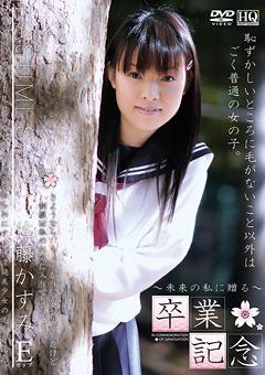 【佐藤かすみ動画】卒業記念-佐藤かすみ-Eカップ-アイドル
