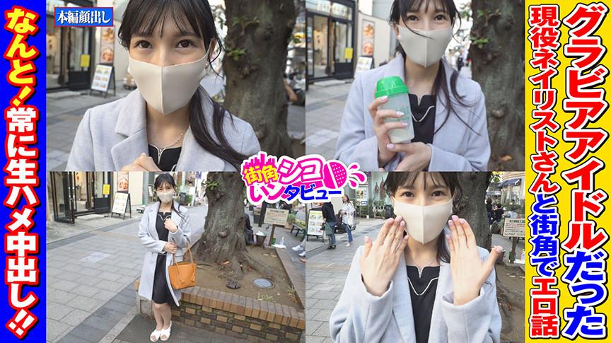街角シコいンタビュー 潤ちゃん(26) 画像 1