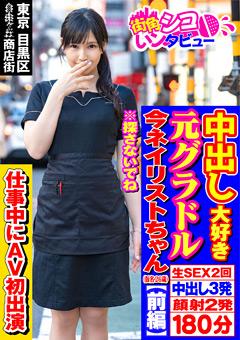 街角シコいンタビュー 潤ちゃん(26)