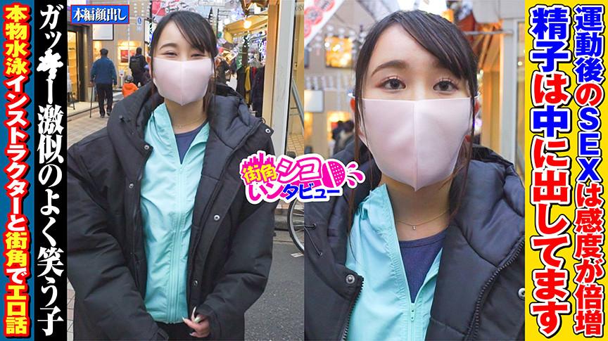 IdolLAB | shikointerview-0007 街角シコいンタビュー なおちゃん(21)