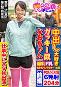 街角シコいンタビュー なおちゃん(21)