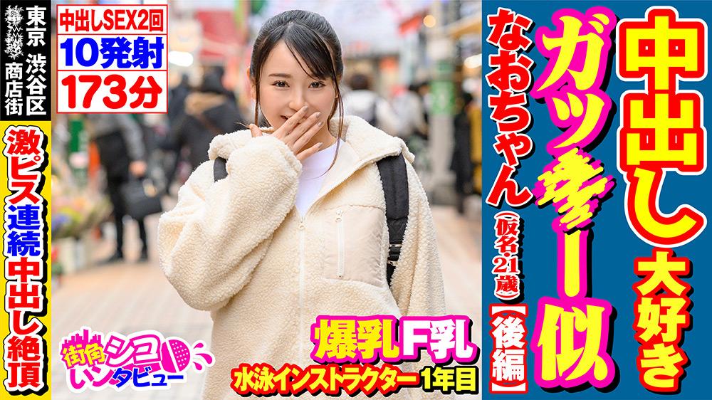 IdolLAB | shikointerview-0008 街角シコいンタビュー なおちゃん2(21)