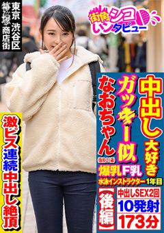 街角シコいンタビュー なおちゃん2(21)