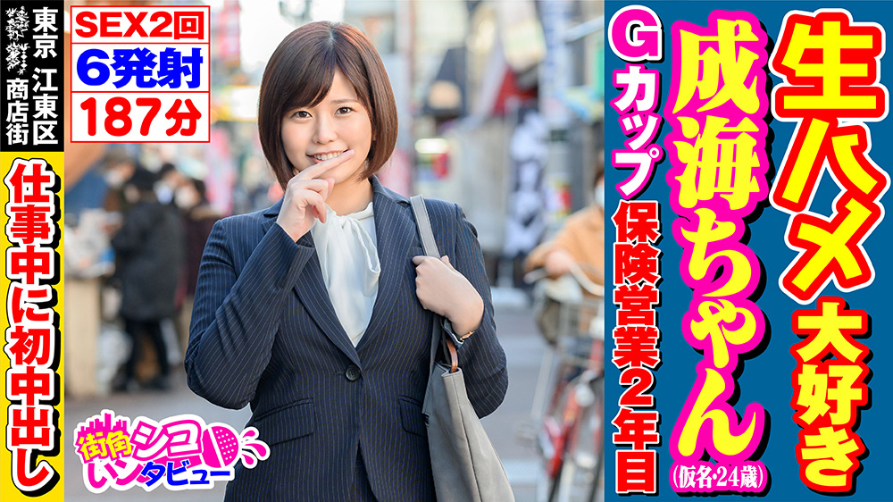 IdolLAB | shikointerview-0009 街角シコいンタビュー 成海ちゃん(24)