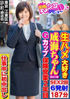 街角シコいンタビュー 成海ちゃん(24)