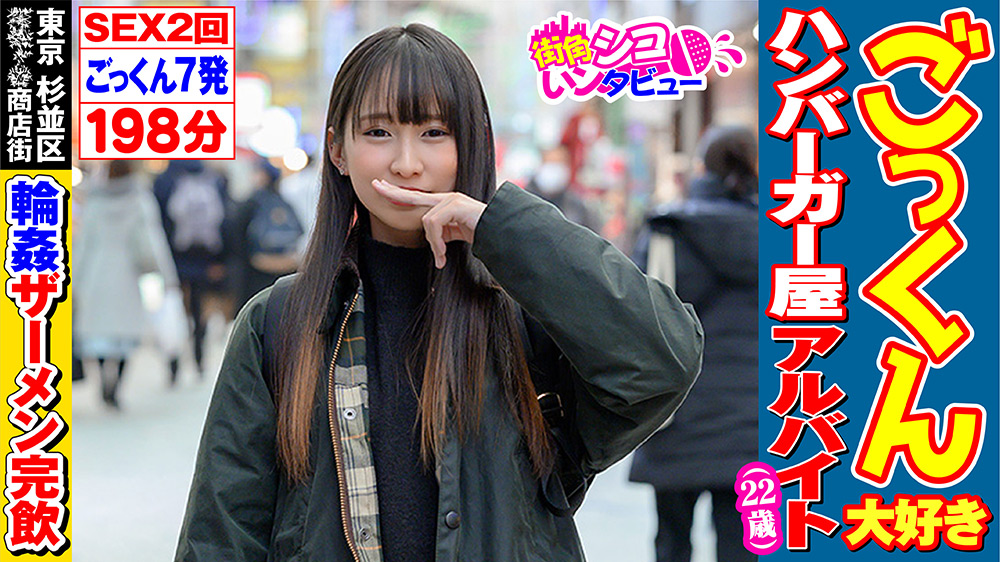 街角シコいンタビュー あつこちゃん2(22)