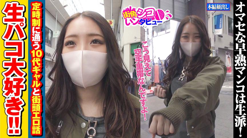 街角シコいンタビュー うららちゃん(18) 1枚目