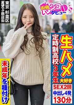 【うらら動画】街角シコいンタビュー-うららちゃん2(18) -女子校生