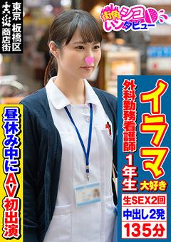 【なずな動画】街角シコいンタビュー-なずなちゃん(21) -素人